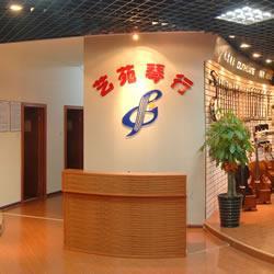 南寧藝苑琴行有限公司